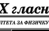 FFHglasnik-logo_new