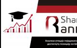 Анализа утицаја факултета на достигнуту позицију на Шангајској листи