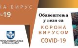 Обавештења у вези са  КОРОНА ВИРУСОМ COVID-19
